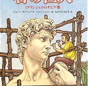 ジェーン・サトクリフ文 ジョン・シェリー絵『石の巨人〜ミケランジェロのダビデ像』