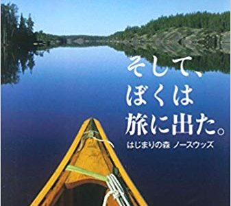 大竹英洋『そして、ぼくは旅に出た。』