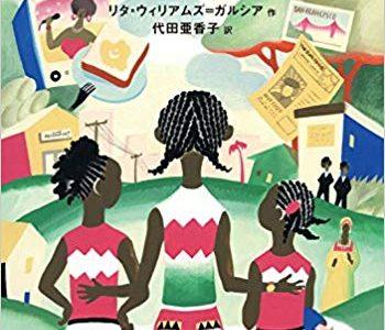 リタ・ウィリアムズ=ガルシア『クレイジー・サマー』鈴木出版
