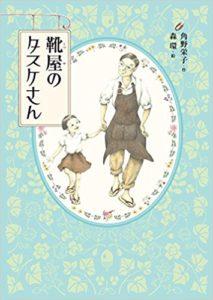 角野栄子作 森環絵『靴屋のタスケさん』