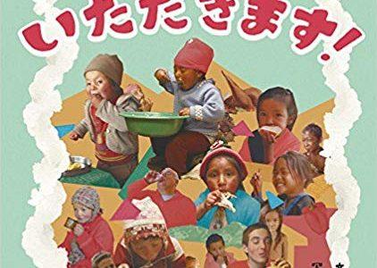 中山茂大文 阪口克写真『世界中からいただきます!』