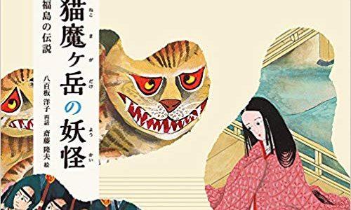 八百板洋子文 斎藤隆夫絵『猫魔ヶ岳の妖怪』