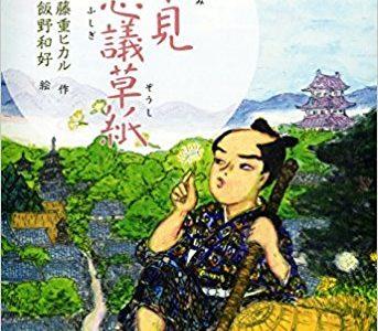 藤重ヒカル著 飯野和好絵『日小見不思議草紙』
