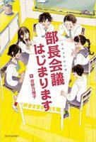 吉野万理子『部長会議はじまります』