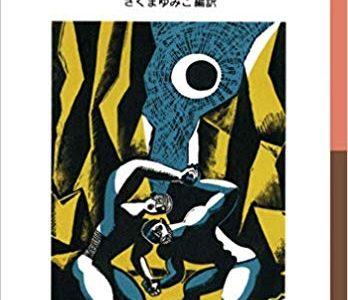 さくまゆみこ編訳『キバラカと魔法の馬〜アフリカのふしぎばなし』岩波書店