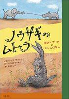ビヴァリー・ナイドゥー『ノウサギのムトゥラ〜南部アフリカのむかしばなし』さくまゆみこ訳 岩波書店