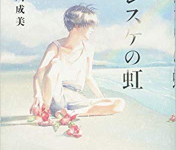 森川成美『マレスケの虹』