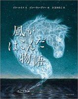 ジル・ルイス『風がはこんだ物語』さくまゆみこ訳 あすなろ書房