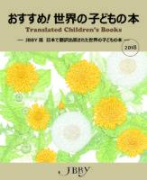 JBBY「おすすめ!世界の子どもの本 2018」