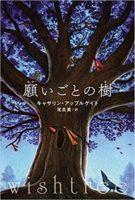 キャサリン・アップルゲイト『願いごとの樹』