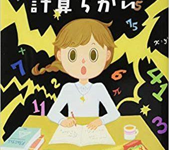 マカナルティ『天才ルーシーの計算ちがい』表紙