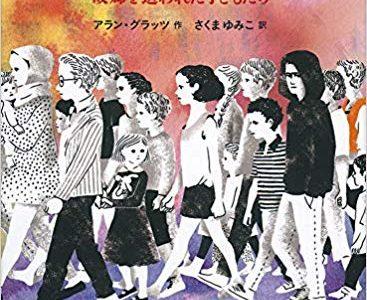 アラン・グラッツ『明日をさがす旅』(さくまゆみこ訳 福音館書店)表紙