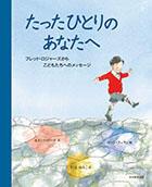 リード&フェラン『たったひとりのあなたへ』(さくまゆみこ訳 光村教育図書)表紙