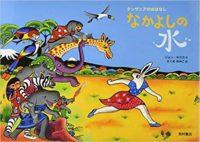 ジョン・キラカ『なかよしの水』(さくまゆみこ訳 西村書店)表紙