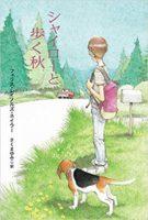 フィリス・レイノルズ・ネイラー著『シャイローと歩く秋』(さくまゆみこ訳 あすなろ書房)表紙