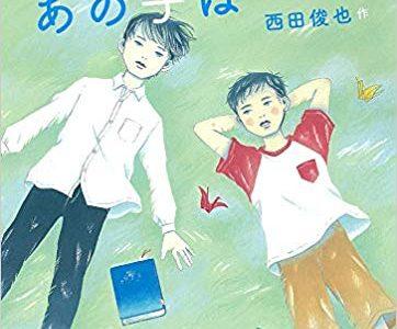 西田俊也『12歳で死んだあの子は』表紙