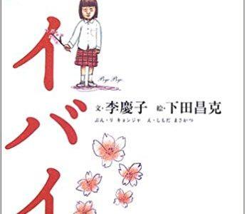 李慶子『バイバイ。』表紙