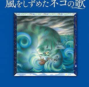 『嵐をしずめたネコの歌』表紙