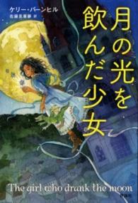 『月の光を飲んだ少女』表紙
