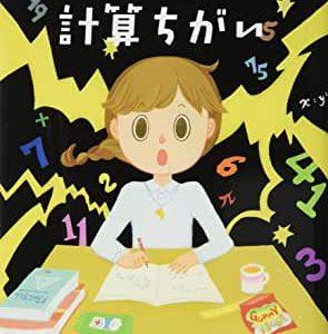 『天才ルーシーの計算ちがい』表紙