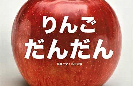 『りんごだんだん』表紙