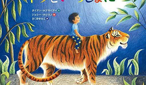 『トラといっしょに』表紙