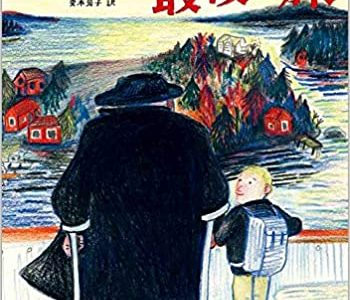 『おじいちゃんとの最後の旅』表紙