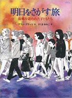 アラン・グラッツ『明日をさがす旅〜故郷を追われた子どもたち』表紙