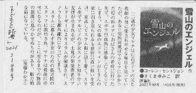 『雪山のエンジェル』紹介文