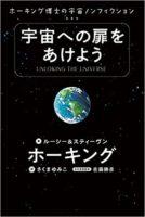 ホーキング『宇宙への扉をあけよう』(さくま訳)の表紙
