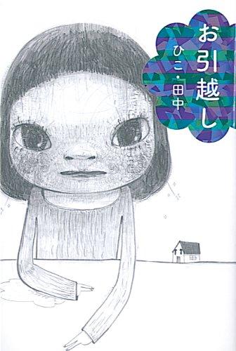 ひこ・田中『お引越し』表紙