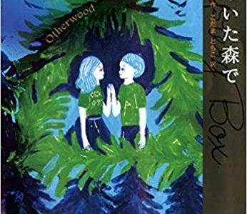 『きみのいた森で』表紙