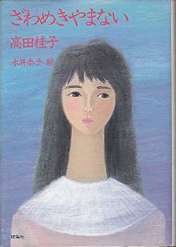 高田桂子『ざわめきやまない』表紙