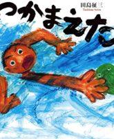 田島征三『つかまえた』表紙
