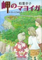 『岬のマヨイガ』表紙