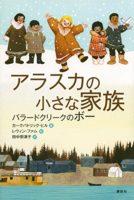 『アラスカの小さな家族』表紙