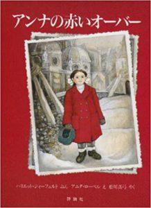 『アンナの赤いオーバー』表紙