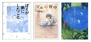 岩瀬成子の3作 表紙