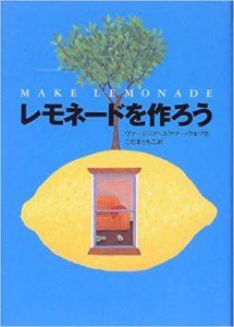 『レモネードを作ろう』表紙