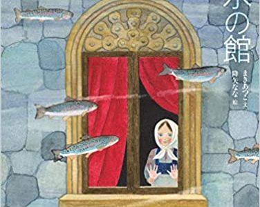 『ヴォドニークの水の館』表紙